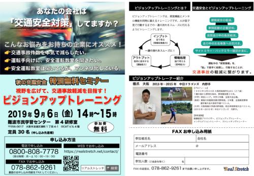 9月6日(金)ビジョンアップトレーニング無料体験セミナー実施!